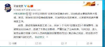 """66岁女子造谣""""北京已发现确诊4例"""",警方:行拘"""
