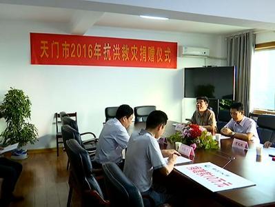 视频 | 中国人寿天门支公司捐赠10万元助力灾后重建