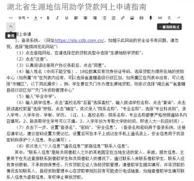 湖北省生源地信用助学贷款网上申请指南