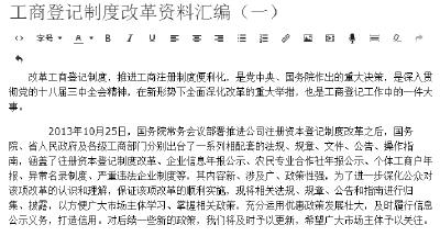 工商登记制度改革资料汇编(一)