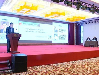 视频 | 第二届汉江经济带三级医院联盟院长论坛在我市举行