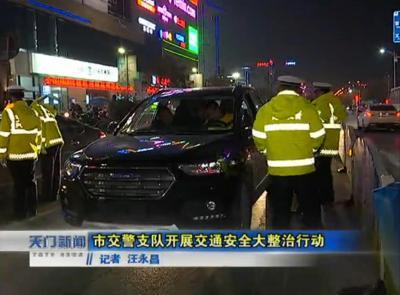 市交警支队开展交通安全大整治行动