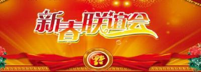 广州市湖北天门商会举行迎新年联谊会