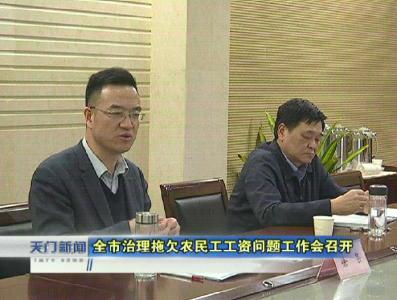 视频   全市治理拖欠农民工工资问题工作会召开
