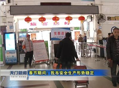 春节期间:我市安全生产形势稳定
