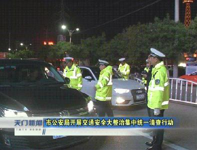 视频|市公安局开展交通安全大整治集中统一清查行动