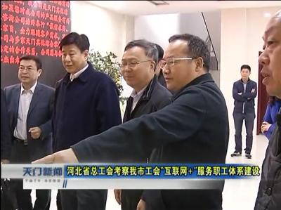 """河北省总工会考察我市工会""""互联网+""""服务职工体系建设"""