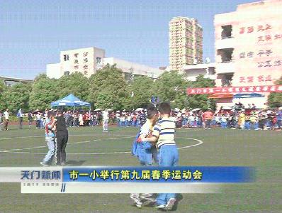 视频  市一小举行第九届春季运动会