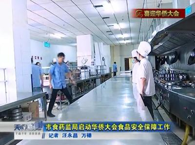视频丨市食药监局启动华侨大会食品安全保障工作