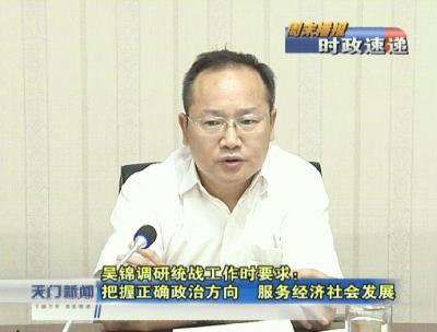 视频 | 吴锦调研统战工作时要求  把握正确政治方向  服务经济社会发展