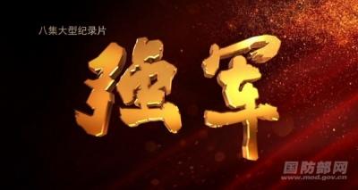 八集大型纪录片《强军》第一集、第二集播出