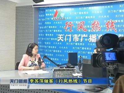 视频丨李苏萍做客《行风热线》节目