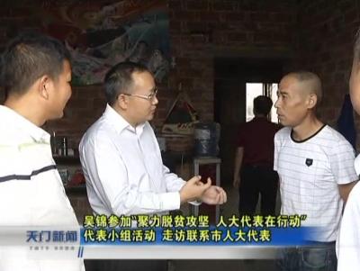 """视频丨吴锦参加""""聚力脱贫攻坚 人大代表在行动""""代表小组活动 走访联系市人大代表"""