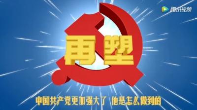 【解码】新时代的中国共产党