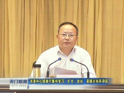 视频丨市委中心组举行集中学习(扩大)会议吴锦主持并讲话