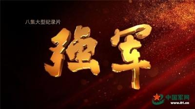 八集大型纪录片《强军》第三集、第四集播出