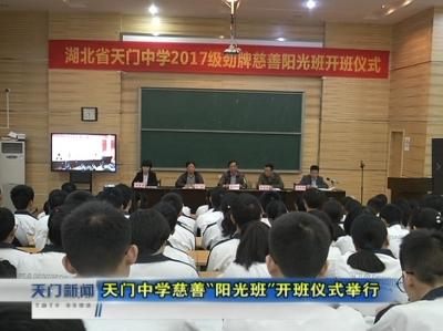 """视频丨天门中学慈善""""阳光班""""开班仪式举行"""