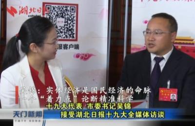 视频丨十九大代表、市委书记吴锦接受湖北日报十九大全媒体访谈