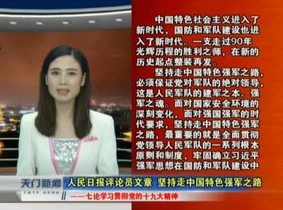视频丨人民日报评论员文章 坚持走中国特色强军之路 ——七论学习贯彻党的十九大精神