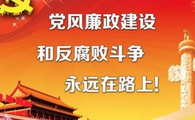 党风廉政建设和反腐败工作,请您来评价