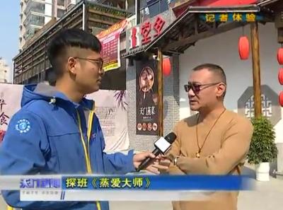 视频丨记者体验 探班《蒸爱大师》
