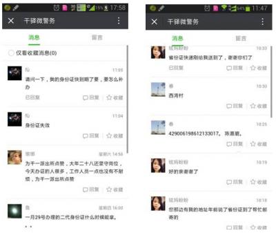湖北天门干驿派出所:微信小平台服务大警务