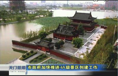 视频丨市政府加快推进4A级景区创建工作