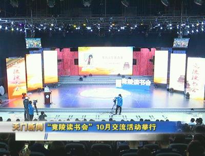 """视频丨""""竟陵读书会""""10月交流活动举行"""