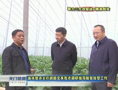 10月15日【天门新闻】