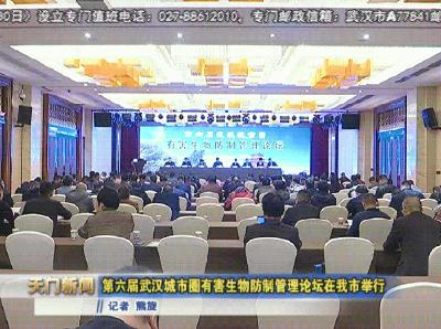 视频丨第六届武汉城市圈有害生物防制管理论坛在我市举行