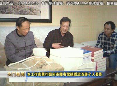 视频丨本土作家萧作振向市图书馆捐赠近百册个人著作