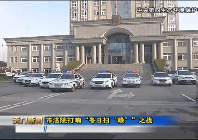 """视频丨市法院打响""""冬日扫'赖'""""之战"""