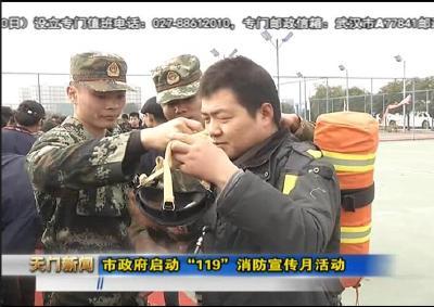 """视频丨市政府启动""""119""""消防宣传月活动"""