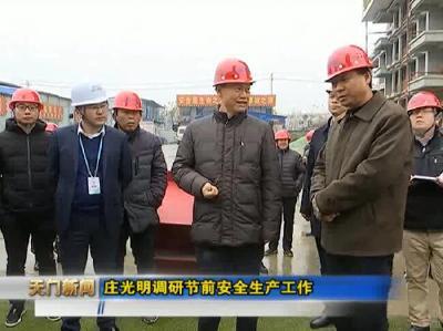 视频丨庄光明调研节前安全生产工作