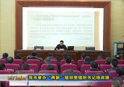 """视频丨我市举办""""两新""""组织党组织书记培训班"""