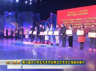 视频丨第九届中小学生艺术节优秀文艺节目汇演成功举行