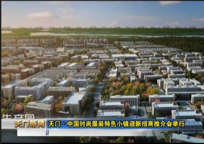 视频丨天门•中国时尚服装特色小镇迎新招商推介会举行
