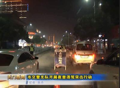 视频丨市交警支队开展夜查酒驾突击行动