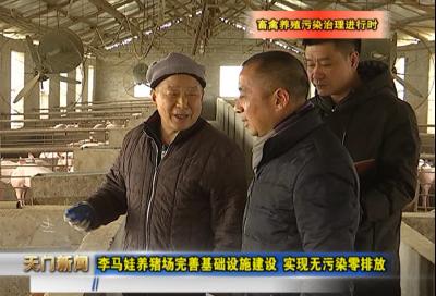 视频丨畜禽养殖污染治理进行时   李马娃养猪场完善基础设施建设  实现无污染零排放