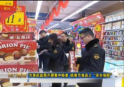 """视频丨市食药监局开展集中检查 给春节食品上""""安全保险"""""""