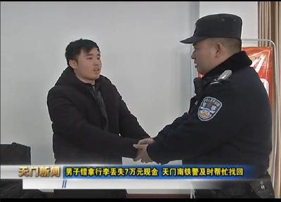 视频丨男子错拿行李丢失7万元现金 天门南铁警及时帮忙找回
