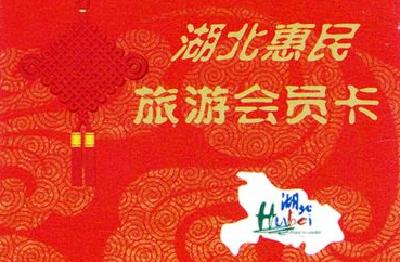 2019湖北惠民旅游年卡正在热销...只需59元,畅游湖北!