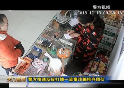视频丨警方快速反应打掉一流窜诈骗抢夺团伙