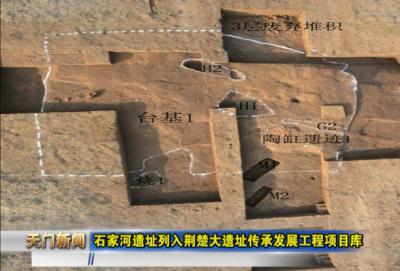 视频丨石家河遗址列入荆楚大遗址传承发展工程项目库