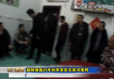 视频丨越狱潜逃25年的李某在石家河落网
