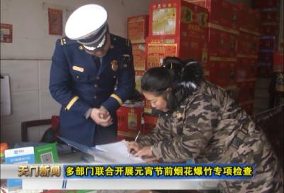 视频丨多部门联合开展元宵节前烟花爆竹专项检查