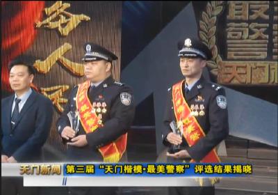 """视频丨第三届""""天门楷模•最美警察""""评选结果揭晓"""
