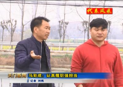 视频丨代表风采 马彩成:认真履职强担当