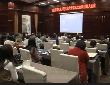 视频丨天门市第八届人民代表大会第三次会议召集人会议召开