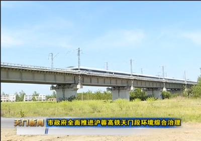 视频丨市政府全面推进沪蓉高铁天门段环境综合治理